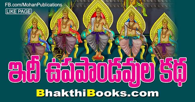 ఇదీ ఉపపాండవుల కథ! | Story of Upa Pandavas | Upapandavas | Pandavas | Pandavulu |  Mahabharat | Bharatham | Mahabhratam | Mohanpublications | Granthanidhi | Bhakthipustakalu | Bhakthi Pustakalu | Bhaktipustakalu | Bhakti Pustakalu | BhakthiBooks | MohanBooks | Bhakthi | Bhakti | Telugu Books | Telugubooks