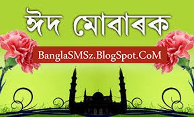 Best Eid Sms Bangla 2016 Collection | Sms, Messages in Bangla