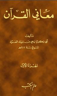معاني القرآن للفراء pdf
