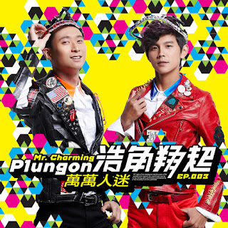 [EP] 萬萬人迷 Mr.Charming - 浩角翔起Plungon