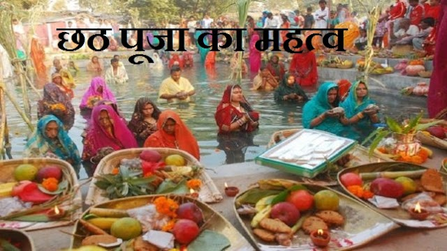 छठ पूजा का महत्व | Chhath Puja ka Mahatawa || चैती कार्तिक छठ पूजा महत्व व्रत कथा इतिहास | Kartik Chaiti Chhath Puja Mahatva History In Hindi