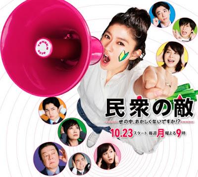 Sinopsis The Public Enemy (2017) - Serial TV Jepang