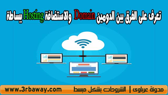 تعرف على الفرق بين الدومين Domain  والاستضافة Hosting ببساطة