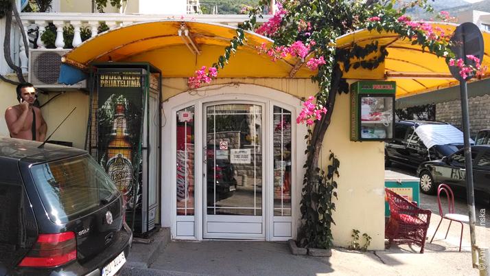 Вход в магазин «Lukas», Petrovac