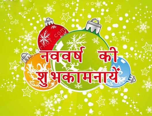 Naye Saal ki Shubhkamnaye in Hindi | नए साल  की  शुभकामनाये
