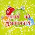 Naye Saal ki Shubhkamnaye in Hindi 2019 | नए साल  की  शुभकामनाये 2019