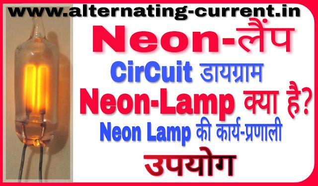 -Neon lamp