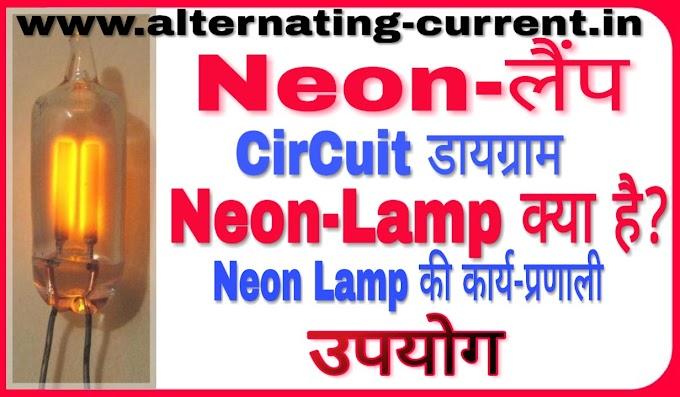 Neon Lamp क्या है? Neon लैंप की कार्य-प्रणाली? और उपयोग क्या है?