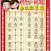 20170525 - 結婚 婚禮 喜宴 座位圖 - 大圖輸出 設計印刷