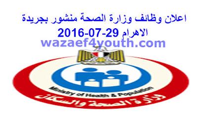 اعلان وظائف وزارة الصحة - امانة المراكز الطبية المتخصصة منشور بجريدة الاهرام 29-07-2016