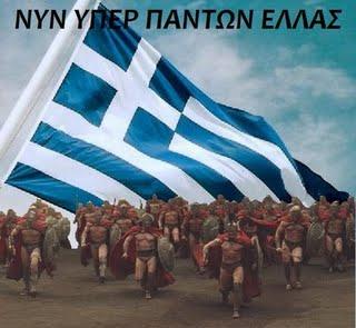 Image result for νυν υπέρ πάντων αγών