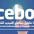 كيفية إلغاء ميزة تشغيل مقاطع الفيديو تلقائيًا من فيسبوك (الحلقة 13)