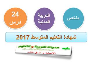 ملخص التربية المدنية لشهادة التعليم المتوسط 2017