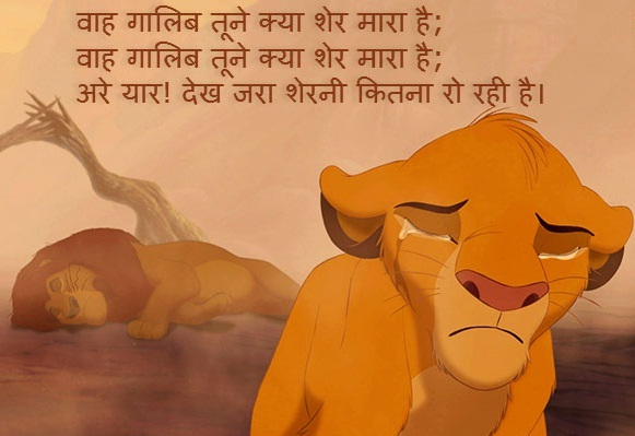 Funny Hindi Shayari Photos