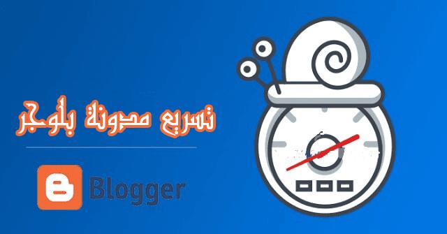 تسريع مدونتك على بلوجر