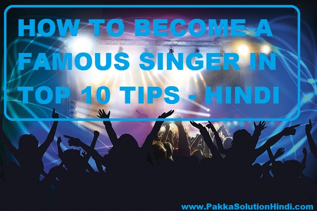 Famous Singer Kaise Bane Top 10 Tips - How To Become A Famous Singer In 10 Tips (Hindi)