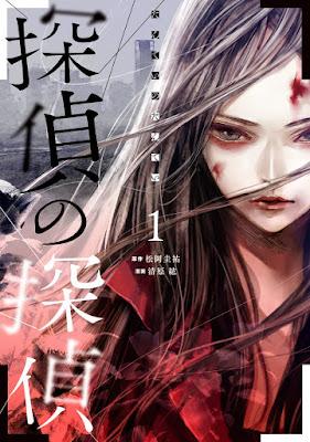 Detective de Detectives (Tantei no Tantei),  que en un solo volumen realizado por Hiro Kiyohara