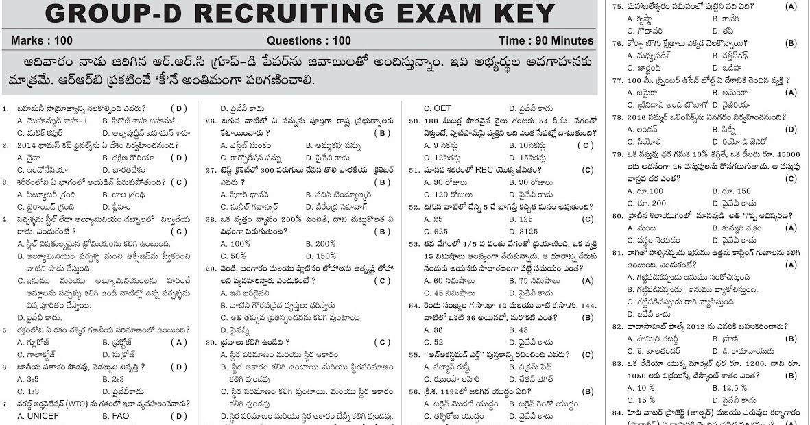 AP STATE EXAMS: RRC GROUP-D EXAM SOLVED PAPER (EXAM HELD