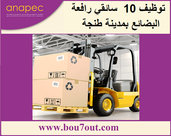 توظيف 10 مناصب سائقي رافعة البضائع بمدينة طنجة