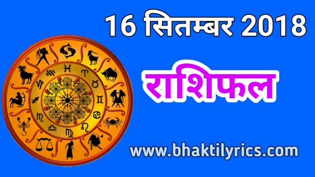 aaj ka rashifal 16 september 2018, today rashifal in hindi,