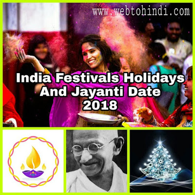indian festivals holiday list 2018