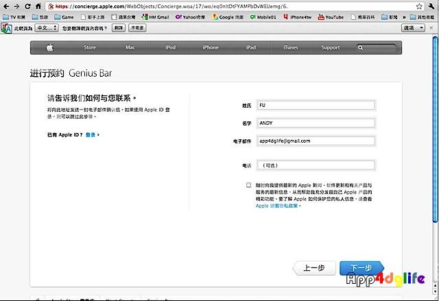 [分享] 『Andy 帶你去』 Apple Store 出保固換新 iPhone - iPhone4.TW