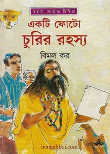 Ekti Photo Churir Rahosya by Bimal Kar ebook