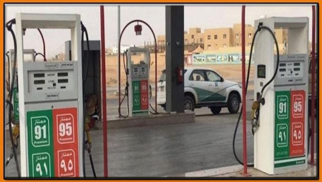 سعر البنزين اليوم  في السعودية 2020