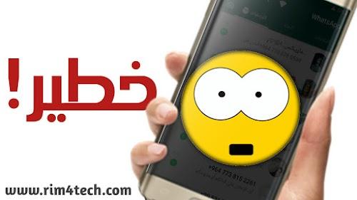 سر خطير في الواتساب يجعل الواتساب يستنزف مساحة ذاكرة هاتفك ويستنزف باقة الإنترنت عندك وأيضا شحنه! بادر بإيقافه حالا