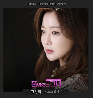 Lyric : Kim Sung Ri - Miss You (OST. Woman of Dignity)
