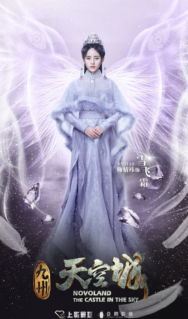 SNH48 Ju Jing Yi in Castle in the Sky