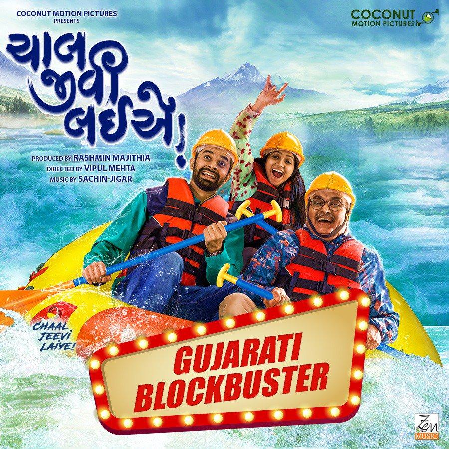 Chaal Jeevi Laiye 2019 Gujarati Pre-DVDRip x264 600MB Free Download