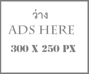 เข้าเว็บมา เห็นโฆษณานี้เลย ว่าง 300x250 PX ติดต่อที่ FANPAGE