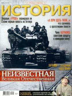 Читать онлайн журнал История от Русской Семерки (№5 2018) или скачать журнал бесплатно