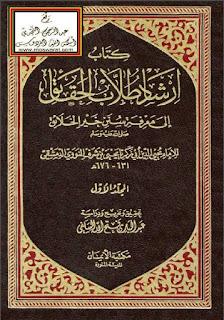 Download Kitab Irsyad Thullab al-Haqaiq Karya Imam Nawawi PDF