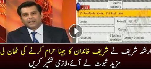 talk shows, arshad sharif, panama leaks, VIDEO, ARY Arshad Sharif Exposed Nawaz Sharif Son Hussain Nawaz lie in Live show, nawaz sharif, hussain nawaz,