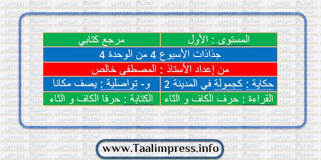 جذاذات الأسبوع الرابع من الوحدة الرابعة كتابي في اللغة العربية للمستوى الأول ابتدائي