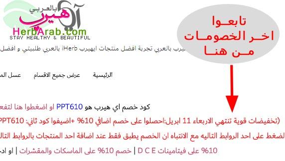 شرح طريقة الخصم والكود وكوبون تخفيض آي هيرب من اي هيرب بالعربي