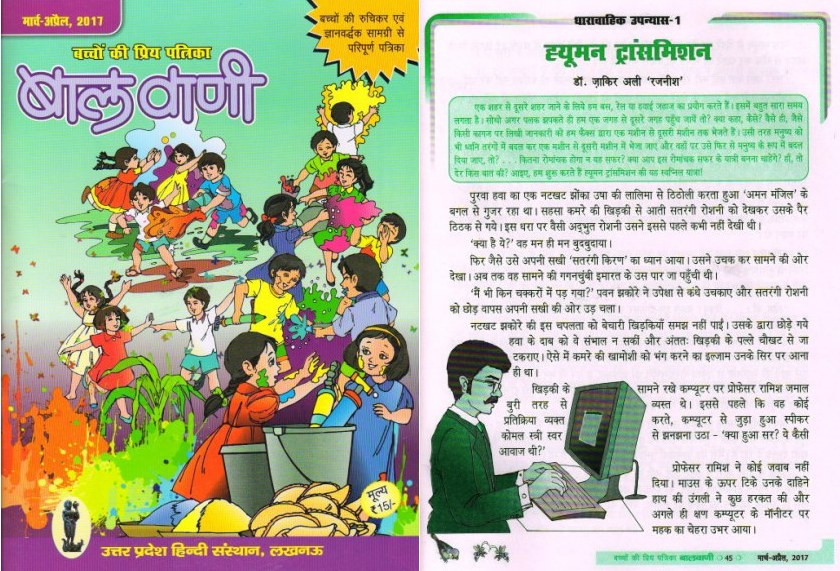 Balwani Hindi Magazine
