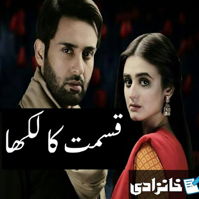 Qismat ka likha novel by Khanzadi Episode 5 to 8 pdf