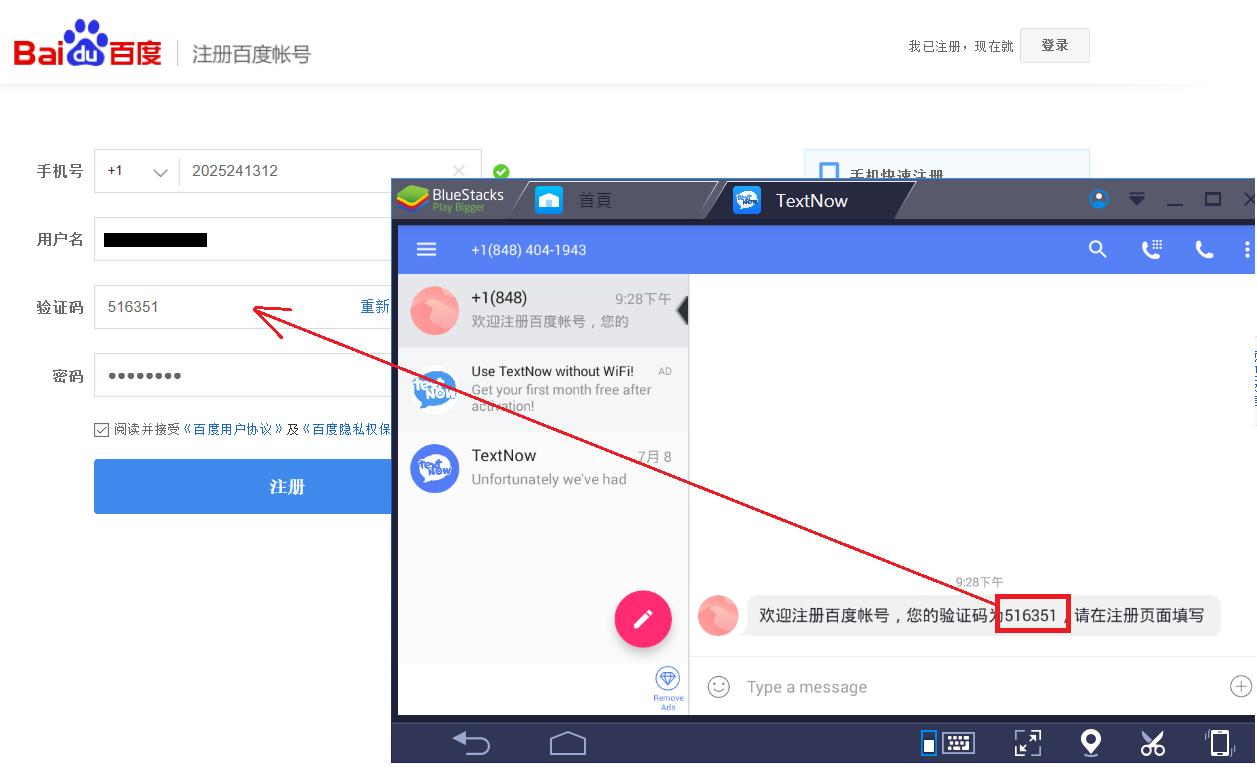 [教學] 臺灣或海外用戶註冊百度帳號、手機驗證教學 - 楓的電腦知識庫