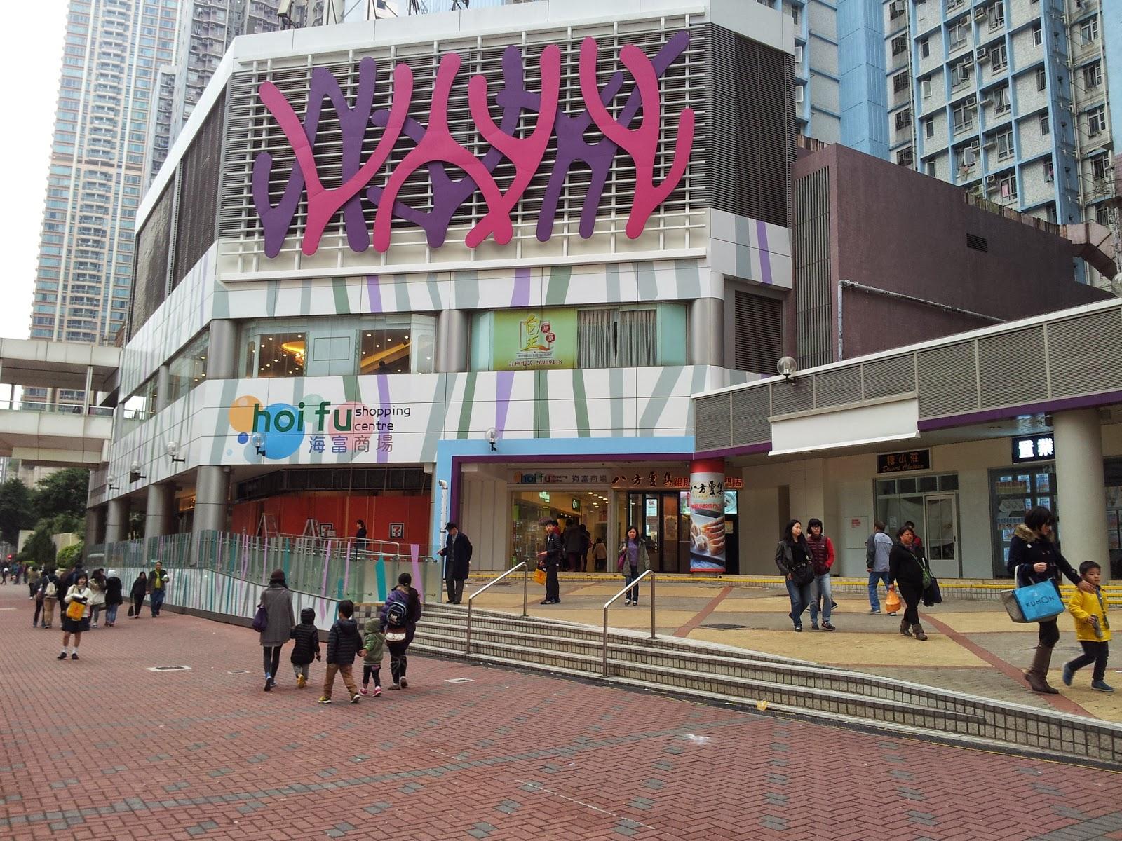 Grassroots O2: [領匯商場] 海富商場 @2015-01-31