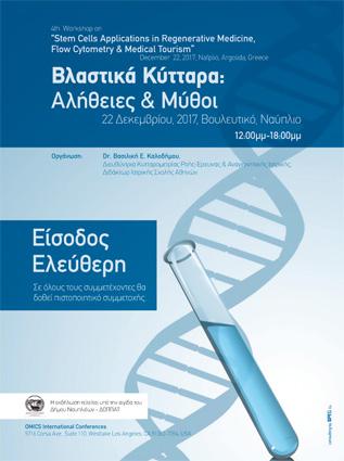 4η Ημερίδα με θέμα: «Βλαστικά Κύτταρα: Αλήθειες & Μύθοι» στο Ναύπλιο
