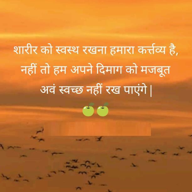 Positive Thinking Quotes Hindi: Positive Attitude Shayari Quotes In Hindi Valentine Gift Ideas