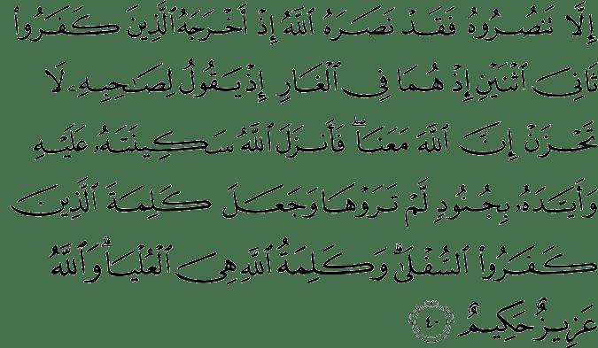 Surat At Taubah Ayat 40
