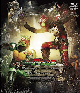 KR, Kamen Rider, Amazon, Kamen Rider Amazon, Kamen Rider Amazon season 1