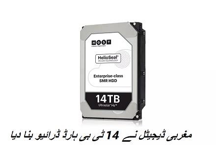 Western Digital made a 14TB hard drive |technologypk latest tech news