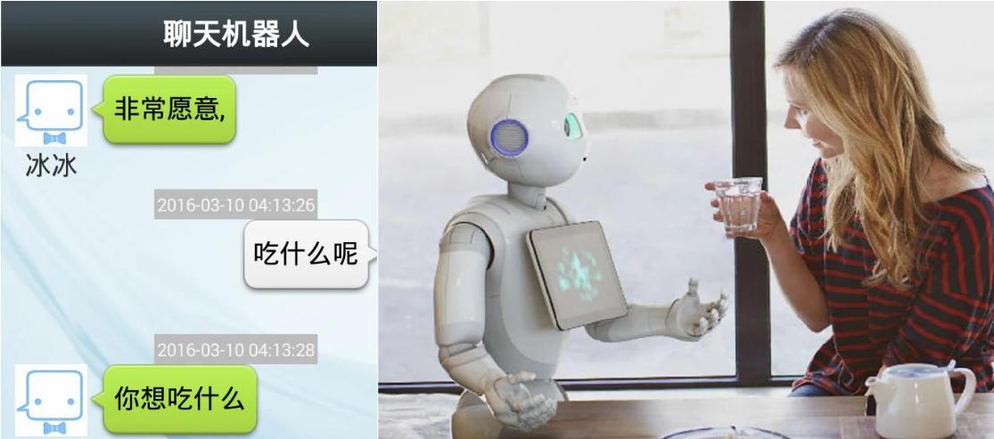 聊天機器人 APP 空閒無聊時打發時間用