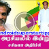 SUPER STAR COMING IN ARASIYAL | ANDROID TAMIL