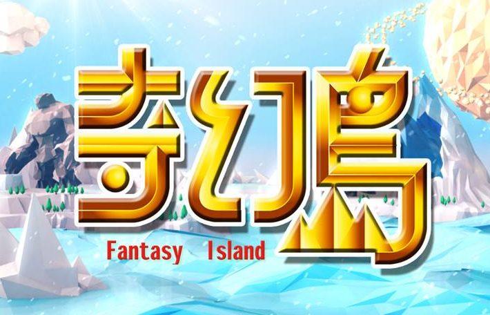奇幻島 Fantasy Island
